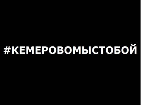 #кемеровомыстобой